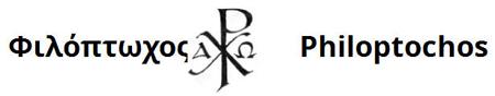 philoptochos_logo_sm